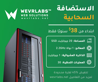 WevrLabs2019 – 300